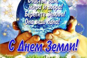 Праздник в честь Дня Земли